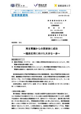 press release20150924