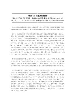 九死に一生 生還した新聞記者 (由井りょう子ほか・著、石巻赤十字病院