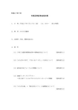 平成27年7月記者会見資料