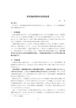 2015年3月20日:李克強総理内外記者会見