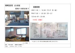 愛環線六名駅高架下・新テナント (岡崎食堂 山本屋