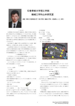 石巻専修大学理工学部 機械工学科山本研究室