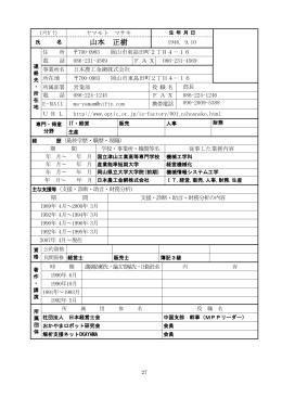 山本 正樹 - 日本経営士会中国支部