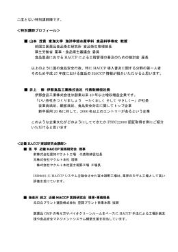 東海大学教授 山本茂貴先生 - 近畿HACCP実践研究会