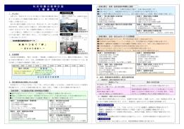 利府町震災復興計画【概要版】