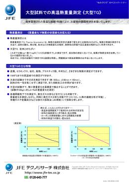 大型試料での高温熱重量測定《大型TG》
