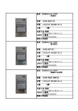 型番 RJ45-RSZT(5) 入数 5個 包装寸法/重量 JANコード番号 標準小売