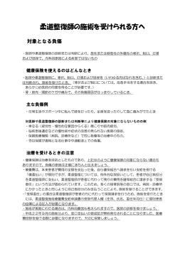 柔道整復師の施術を受けられる方へ(PDF)