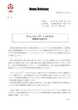 『イムノキャッチ®‐レジオネラ』新発売のお知らせ
