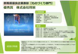 株式会社翔栄(PDF:361KB)