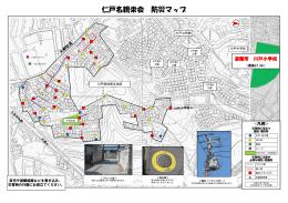 仁戸名親栄会 防災マップ