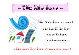 ~大阪 に 台風 が 来 たとき~