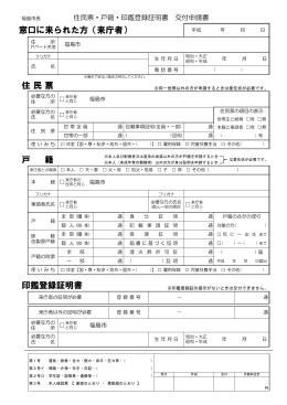 住民 票 本人 以外 戸籍・住民票|広川町
