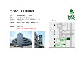ナイスパークJR岡崎駅東