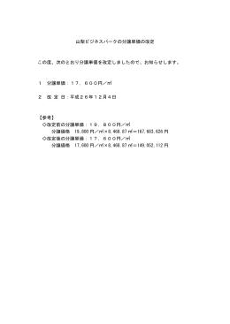 山梨ビジネスパーク 分譲単価改定