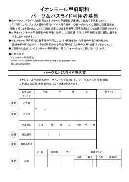 イオンモール甲府昭和 パーク&バスライド利用者募集