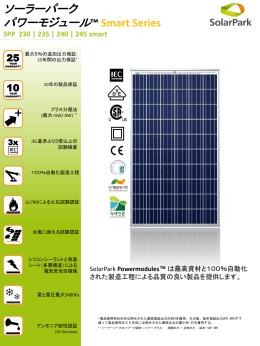 ソーラーパーク パワーモジュール™ Smart Series