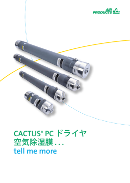 CACTUS® PC ドライヤ 空気除湿膜 - Air Products and Chemicals, Inc.