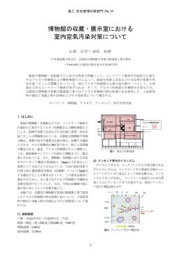 博物館の収蔵・展示室における 室内空気汚染対策について