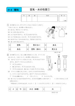 空気・水の性質① 小4 理科