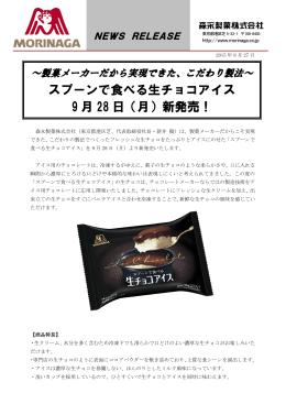 20150928 スプーンで食べる生チョコアイス