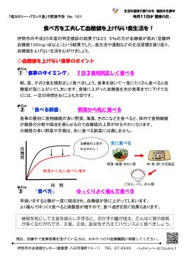 食べ方を工夫して血糖値を上げない食生活を(534KB)(PDF文書