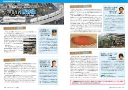 広がる~ 富山市×新幹線 北陸新幹線開業とともに、富山駅周辺が変わり