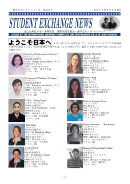 -1- ようこそ日本へ 4 月に受け入れる留学生です。タイとオーストラリアの