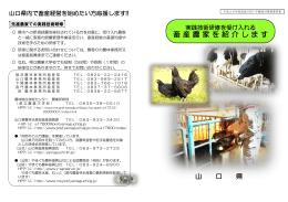 H26研修受入農家リーフレット (PDF : 843KB)