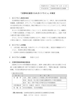 「災害時応援受け入れガイドライン」の策定