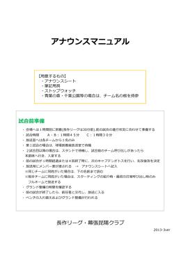 アナウンスマニュアル 2013ver