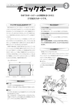 チュックボール [PDFファイル/386KB]