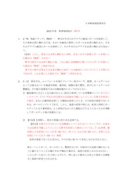 日本野球規則委員会 2012 年度 野球規則改正( 赤字) 1. 2・76 TAG