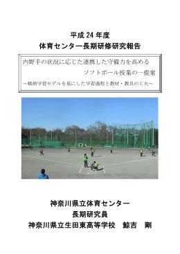 平成 24 年度 体育センター長期研修研究報告 神奈川県立体育センター