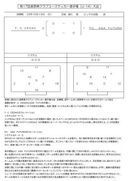 第17回長野県クラブユースサッカー選手権(U
