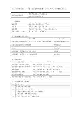 松山市坂の上の雲ミュージアム指定管理者候補者の選定結果(PDF
