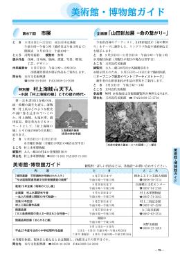 市展 企画展「山田彩加展 −命の繋がり−」