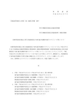 医療用後発医薬品に係る承認審査及びGMP適合性調査申請の