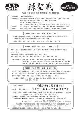 球聖戦西日本地区大会要項> - 日本アマチュアポケット