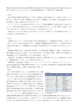 論文紹介 レトロネクチン誘導Tリンパ球療法のP1試験(PLOS ONE