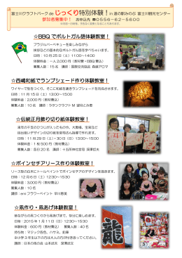 BBQ でポルトガル語体験教室! 西嶋和紙でランプシェード作り体験教室