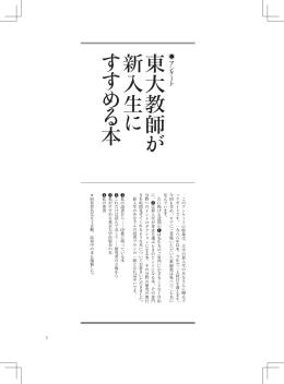 UP498号「アンケート 東大教師が新入生にすすめる本