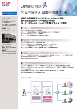 海外日本語教師支援サイトを Linux+Java で構築。 日本