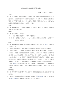 東京都板橋区臨時職員取扱要綱