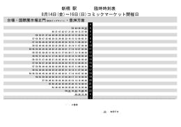 新橋 駅 臨時時刻表 8月14日(金)~16日(日)コミックマーケット開催日