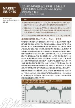 2015年の不確実性① FRBによる利上げ