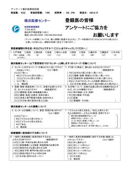(アンケート用紙版) (PDFファイル)