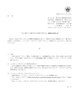 「コーポレートガバナンスガイドライン」制定のお知らせ
