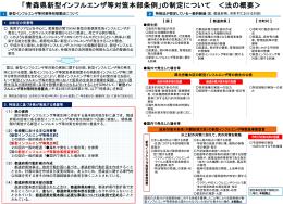 「青森県新型インフルエンザ等対策本部条例」の制定について <法の概要