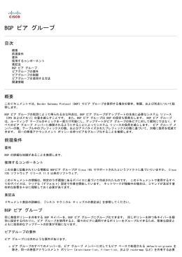 BGP 仲間集団